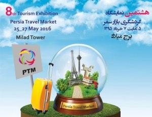 گردشگری ایران - هشتمین نمایشگاه بازار سفر - برج میلاد - تهران