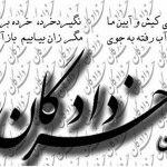 اول خرداد، هرمزد روز؛ جشن ارغاسوان یا جشن گرم