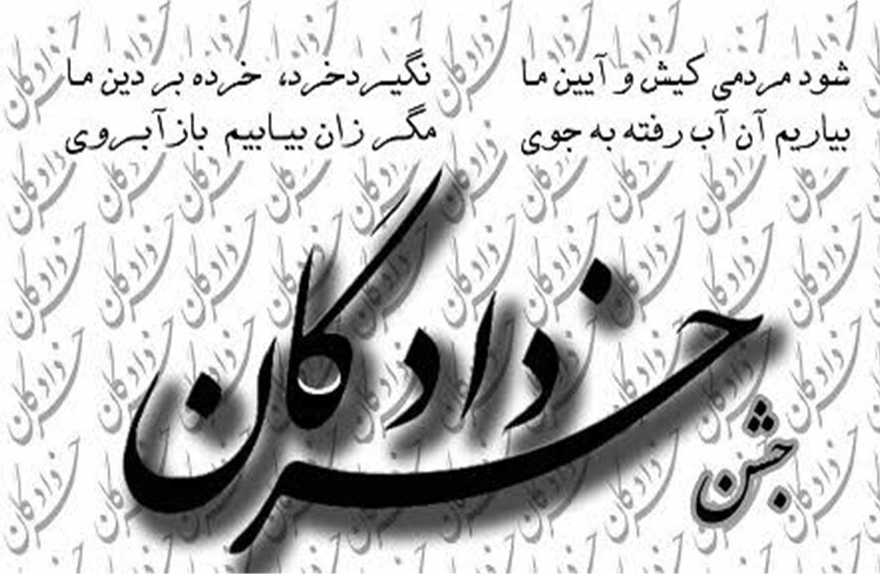 گردشگری ایران - رویدادهای ایران باستان - خُردادگان؛ جشن ستایش آب
