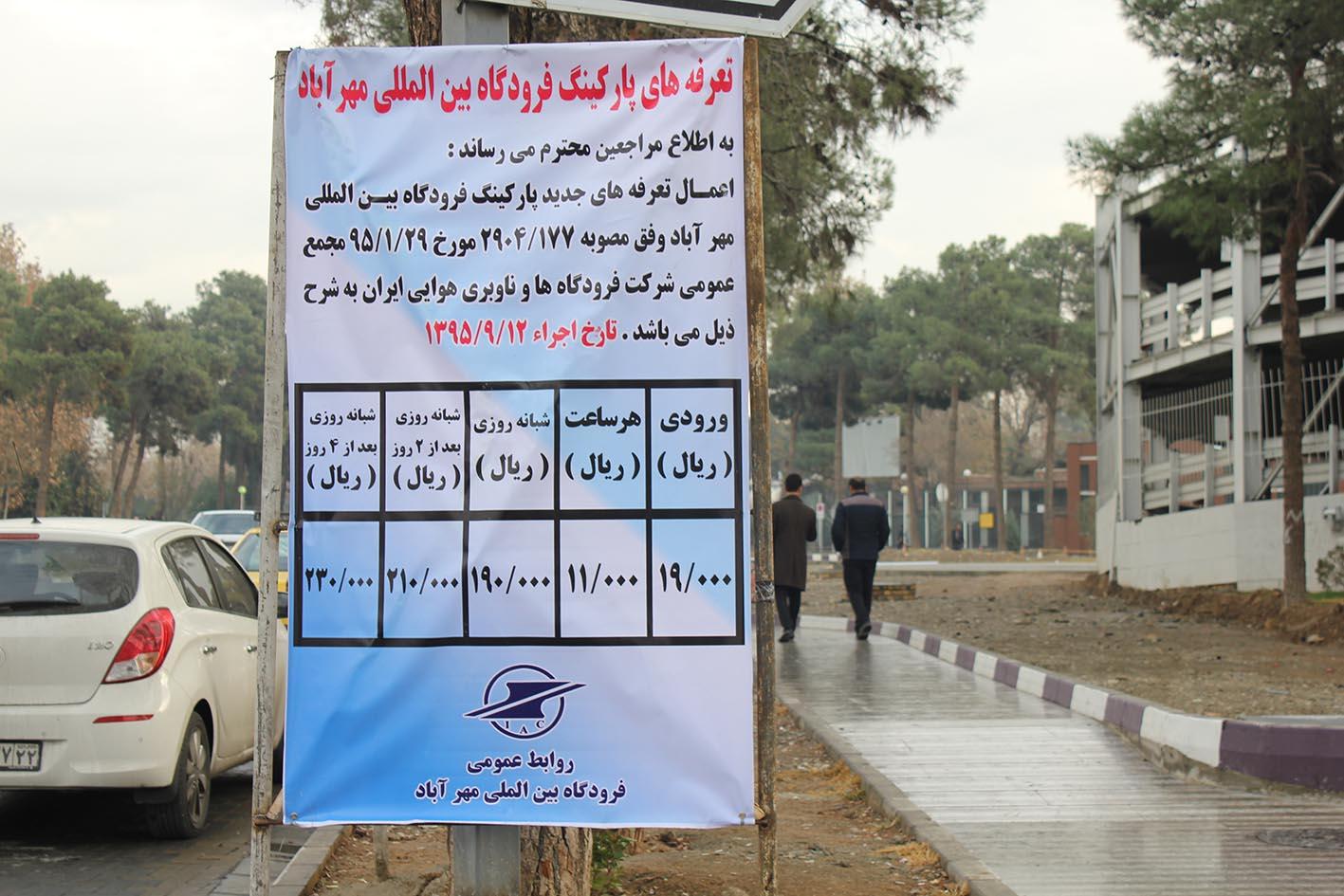 تعرفه های پارکینگ فرودگاه مهرآباد