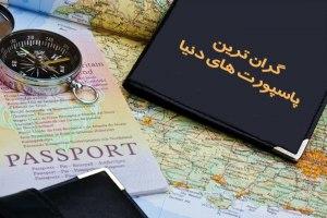 گران ترین پاسپورت دنیا
