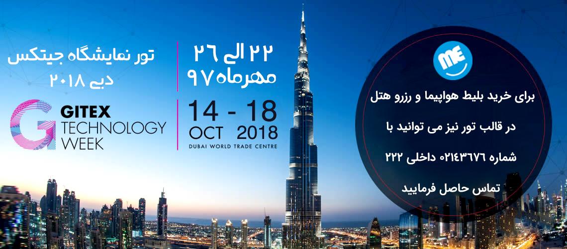 تور نمایشگاه جیتکس دبی 2018