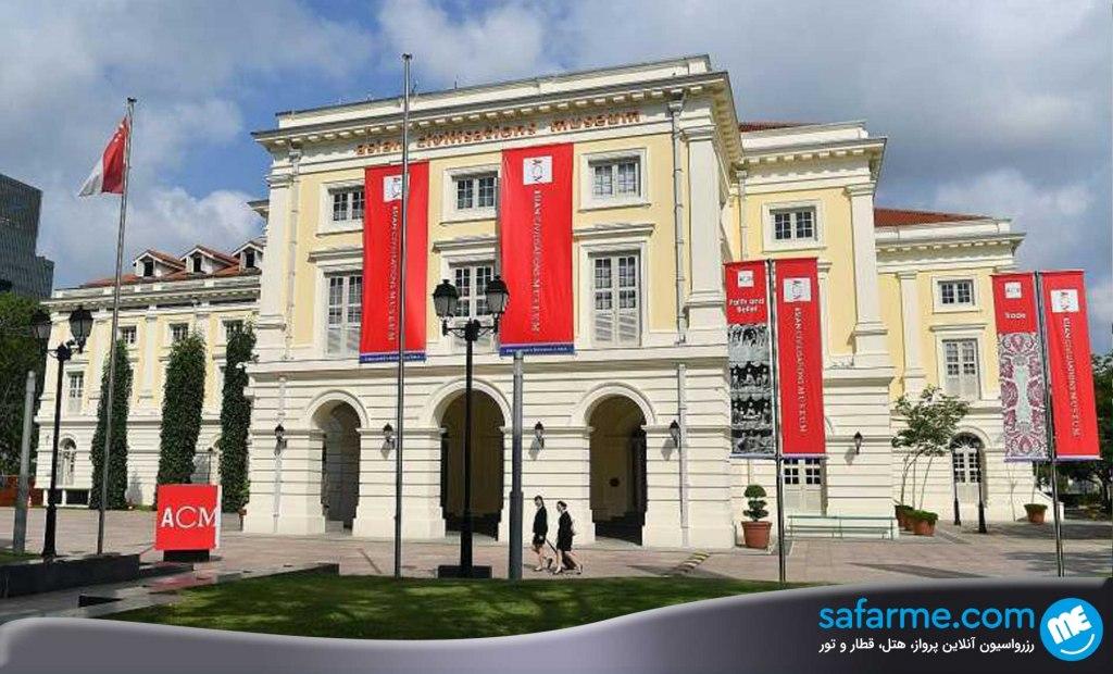 موزه تمدن های آسیایی سنگاپور | Asian Civilisations Museum