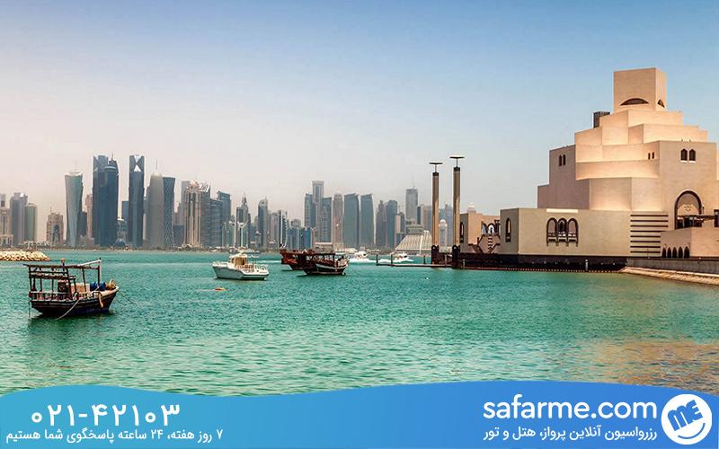 شهرک سینمایی قطر