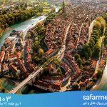دیدنی ترین جاذبه های برن سوئیس